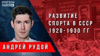 Развитие спорта в СССР 1920 1930 гг. Андрей Рудой