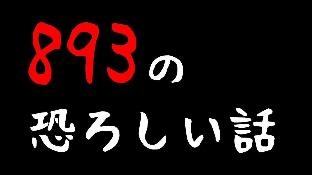 Download 【恐怖】893の恐ろしい話