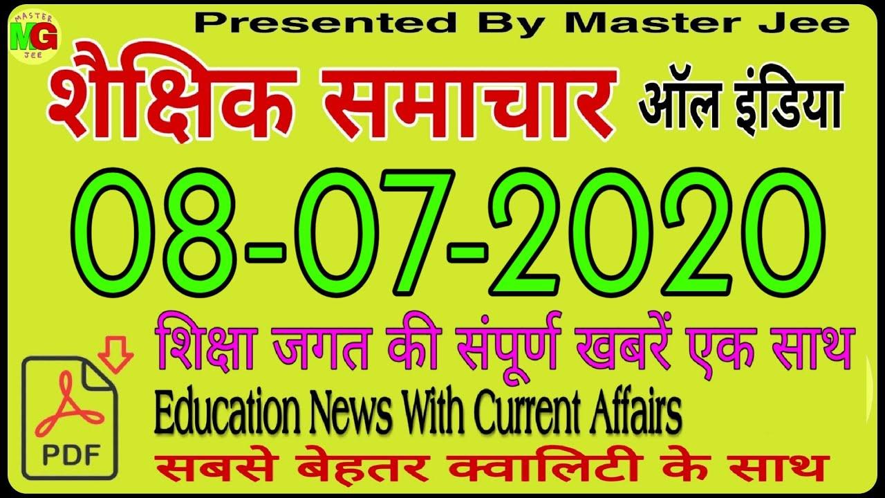 शैक्षिक समाचार राजस्थान 8 July 2020 RAJASTHAN EDUCATION NEWS Sekshik Samachar #Rpsc #REET #Rssb