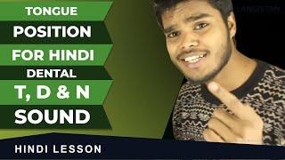 vuclip HINDI PRONUNCIATION TIPS: Tongue Position for Hindi Dental T, D & N Sound