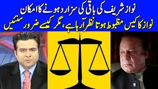 Nawaz Sharif Ki Saza Khatam Honay Ka Imkan - On The Front with Kamran Shahid - Dunya News