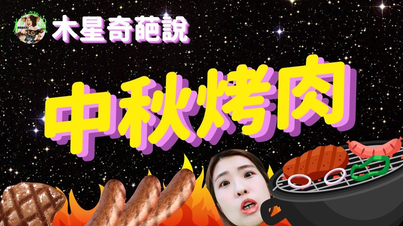 """「中秋烤肉之泰國奇""""慾""""記」木星奇葩說 Podcast 爆笑片段"""