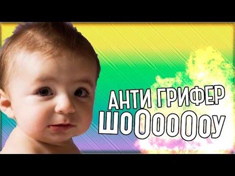 Видео, Анти - Грифер Шоу 1  МАМКА РЯДОМ  ЕГО ВЕБКА
