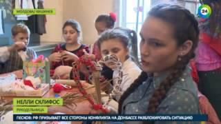 Мэрцишор   праздник весны в Молдове   МИР24