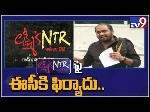 TDP activist complaint to EC over Lakshmi's NTR movie - TV9