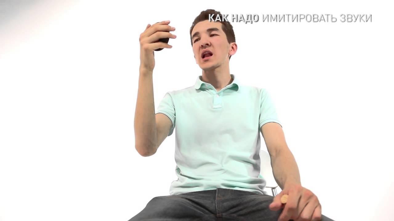 Как с имитировать стоны видео #15