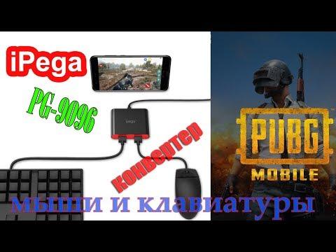 🎹 Обзор 🔥 конвертер IPega PG-9096, IPega 9096 🐭 играть в PUBG Mobile 🎦113