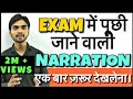 Direct and Indirect Speech in English | Advanced Narration | SSC CGL, Bank PO, DSSSB, CTET, KVS