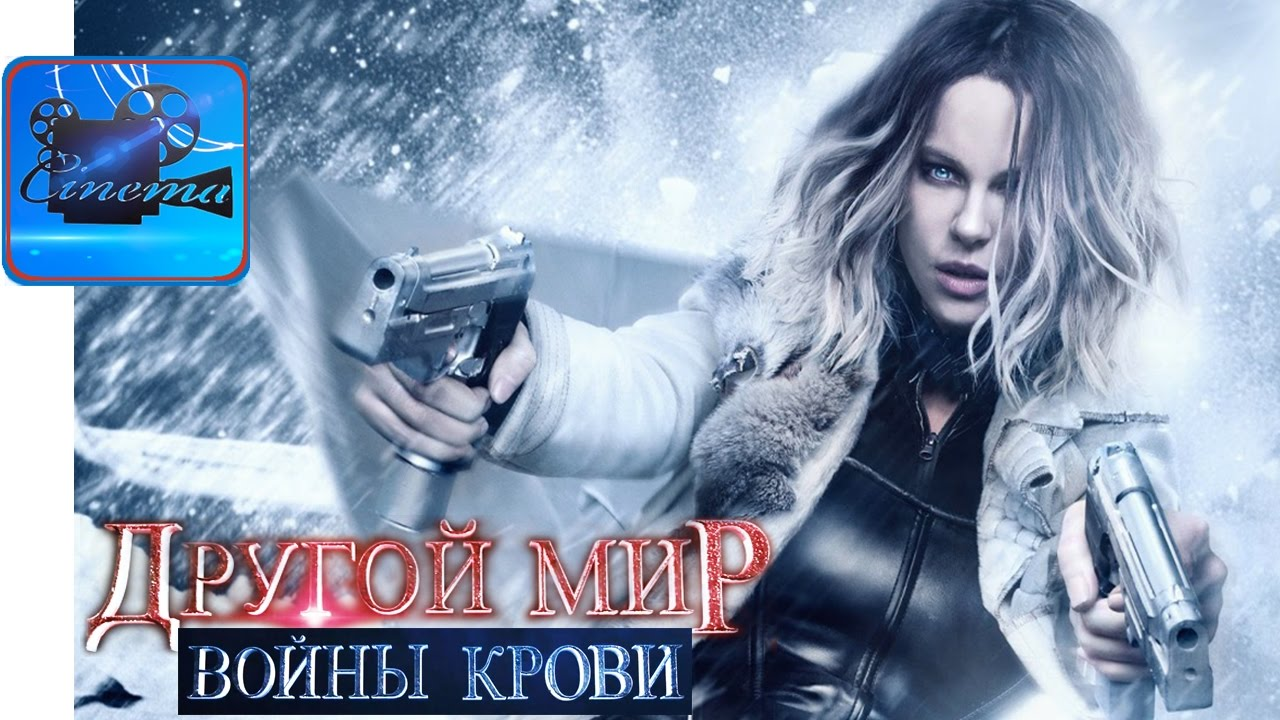 другой мир 5 смотреть трейлер на русском
