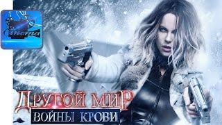 Другой Мир 5: Войны Крови [2016] Русский Трейлер #3