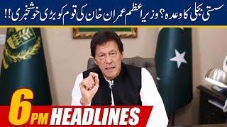News Headlines | 6:00pm | 21 Oct 2019 | 24 News HD