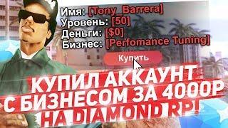 КУПИЛ АККАУНТ С БИЗНЕСОМ ЗА 4000 РУБЛЕЙ НА DIAMOND RP!