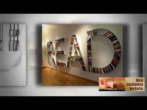Книжные полки фото Креативные книжные полки - YouTube