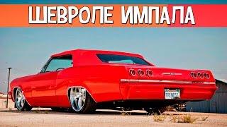 Легковые машины Chevrolet Impala. Американские автомобили. Роскошный Шевроле седан. #обзоравто(обзоравто #машинашевроле #шевролеимпала #интересныемашины Легковые машины Chevrolet Impala. Американские автомоб..., 2016-09-21T20:38:58.000Z)