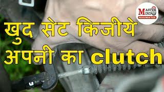 car clutch Setting