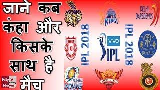 IPL 2018, SCHEDULE: जाने पूरा मैच Schedule कब,कंहा, और किसके साथ है मैच  देखे video