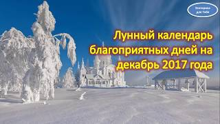 Лунный календарь благоприятных дней на декабрь 2017 год