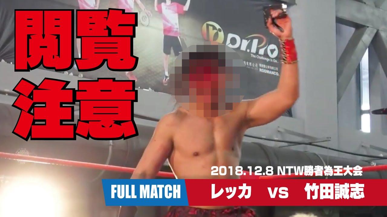 閲覧注意】2018.12.8 NTW勝者為王大会 レッカ vs 竹田誠志 FULL MATCH ...