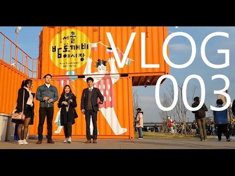 KOREA VLOG 003 : SEOUL DAY TRIP - MULLAE ART VILLAGE & YEOIDO / 문래동 창작촌&여의도 (ENG SUB)