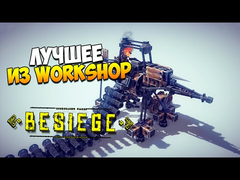 Besiege | Лучшее из Workshop'a!