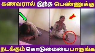 கணவரால் இந்த பெண்ணுக்கு நடக்கும் கொடுமையை பாருங்க Tamil News   Latest News   Viral