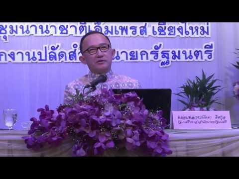 590307 สำนักงานปลัดสำนักนายกรัฐมนตรี จัดโครงการสัมมนาเพื่อเสริมสร้างธรรมาธิบาล