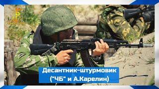Чёрные Береты  и Александр Карелин -  Десантник  штурмовик