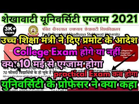 Shekhawati University Exam 2021 कब होगी / PDUSU Exam 2021 Big Update UG PG BEd Exam 2021 कब होगी