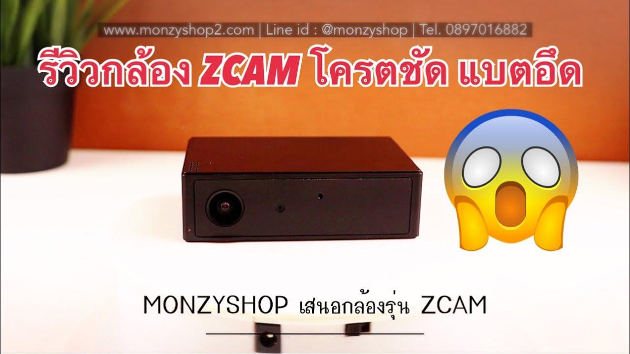 รีวิวกล้อง ZCAM ใครมองหากล้องความชัดสูงเลนส์กว้าง แบตอึดต้องดูห้ามพลาด