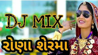 Rona Ser Ma (Full song) | GEETA RABARI |DJ Mix version || LATEST GUJARATI SONG