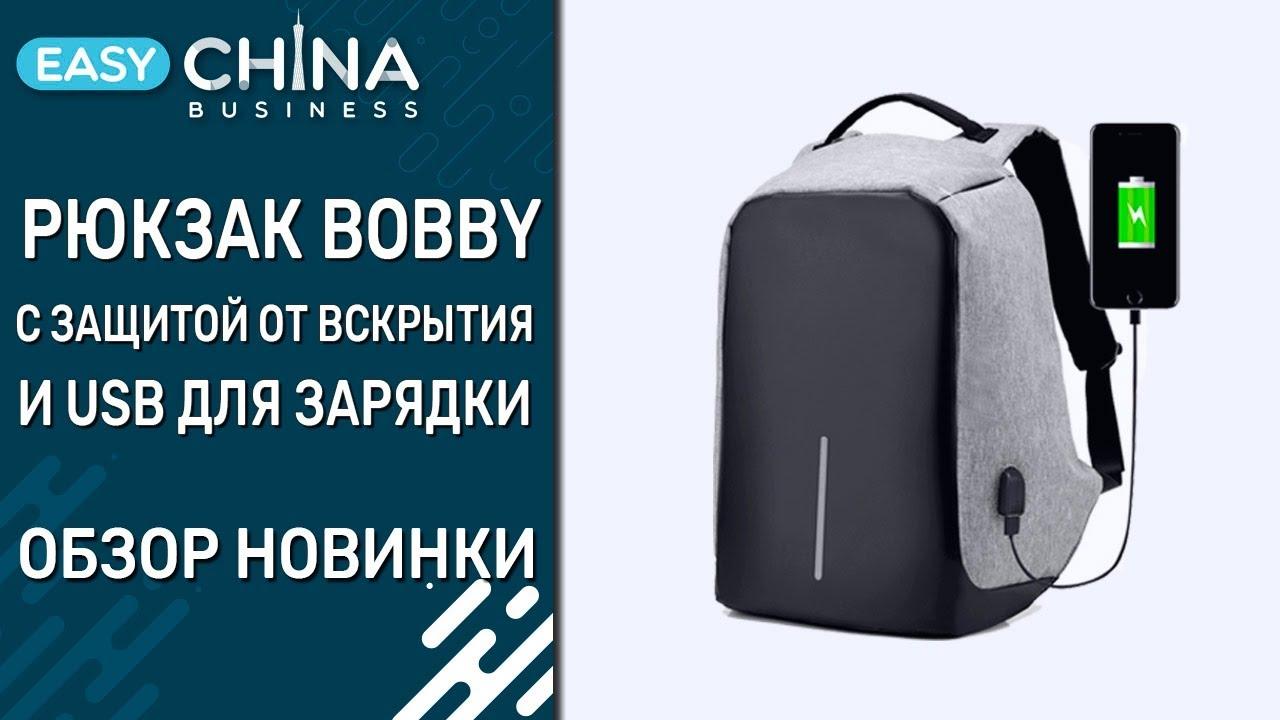 f92e8e830b48 Антивор рюкзак Bobby Anti-theft Backpack c защитой от вскрытия и USB для  зарядки. Обзор новинки