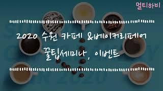[박람회] 2020 수원 카페&베이커리페어 꿀팁세미나,…