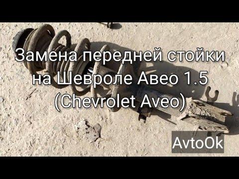 Замена передней стойки на Шевроле Авео 1.5 (Chevrolet Aveo)