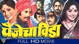 Paijjecha Veda Full Movie Marathi || Yashwant Dutta, Nelu Phule || Marathi Full Length Movies