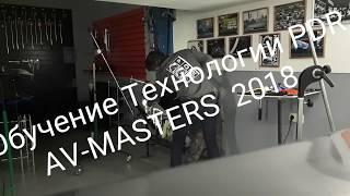 Обучение Удалению Вмятин Без покраски (АV-MASTERS 2018)