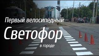 Первый велосипедный светофор и велодорожки посреди улицы