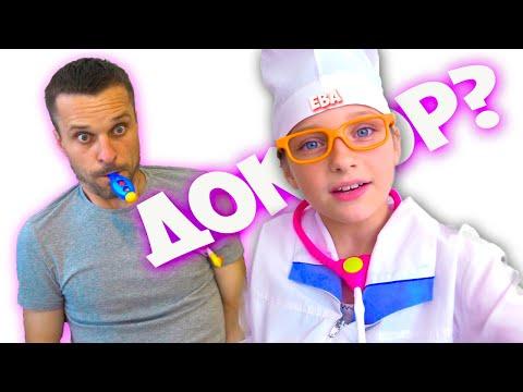 Ева Доктор хочет всех вылечить - Игры в Доктора - Весёлые истории для детей