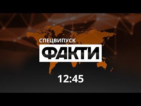 Спецвыпуск Факты ICTV