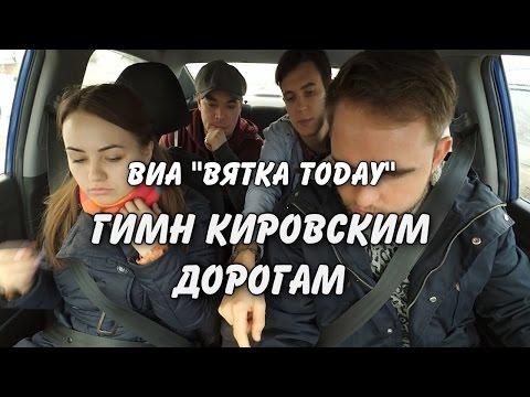 Микс– Ленинград - Новый гимн России