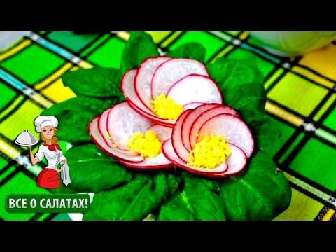 Весенний салат (весенние рецепты, вкусный салат)