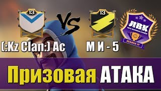(:Kz Clan:) Ac VS МИ-5 [ЛВК] [Clash of Clans]