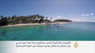 التغيرات المناخية تهدد الحياة المرجانية بجزر مارشال