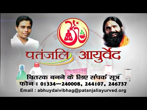 How to Become an Authorized Patanjali Product Distributor (Must Watch)