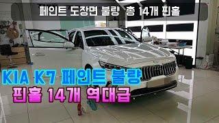 2019 K7프리미어 신차검수페인트도장 불량 핀홀 14…