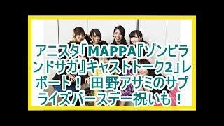 アニスタ「MAPPA『ゾンビランドサガ』キャストトーク2」レポート! 田野...