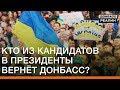 Кто из кандидатов в президенты вернёт Донбасс Донбасc Реалии mp3
