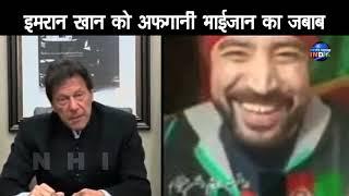 इमरान खान को अफगानी भाईजान का जबाब   Afghan Man BEST REPLY to Imran Khan on India