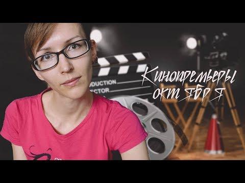 Кинопремьеры октября / Что посмотреть в октябре?