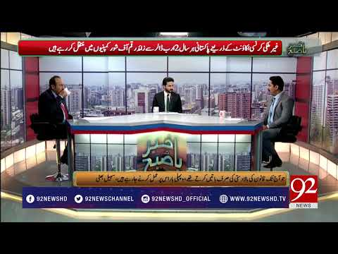 Bakhabar Subh - 26 September 2017 - 92NewsHDPlus