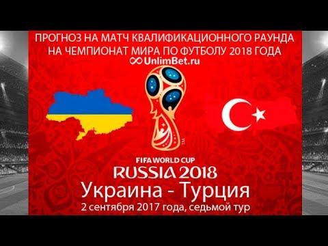 Мира отборочный футболу чемпионат турция 2018 по